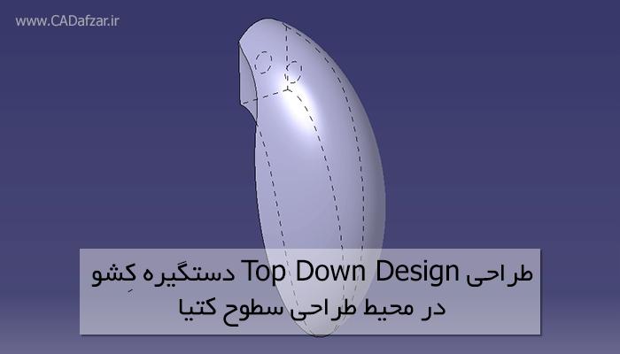 محیط طراحی سطوح - طراحی دستگیره