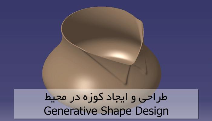 طراحی کوزه در محیط generative shape design