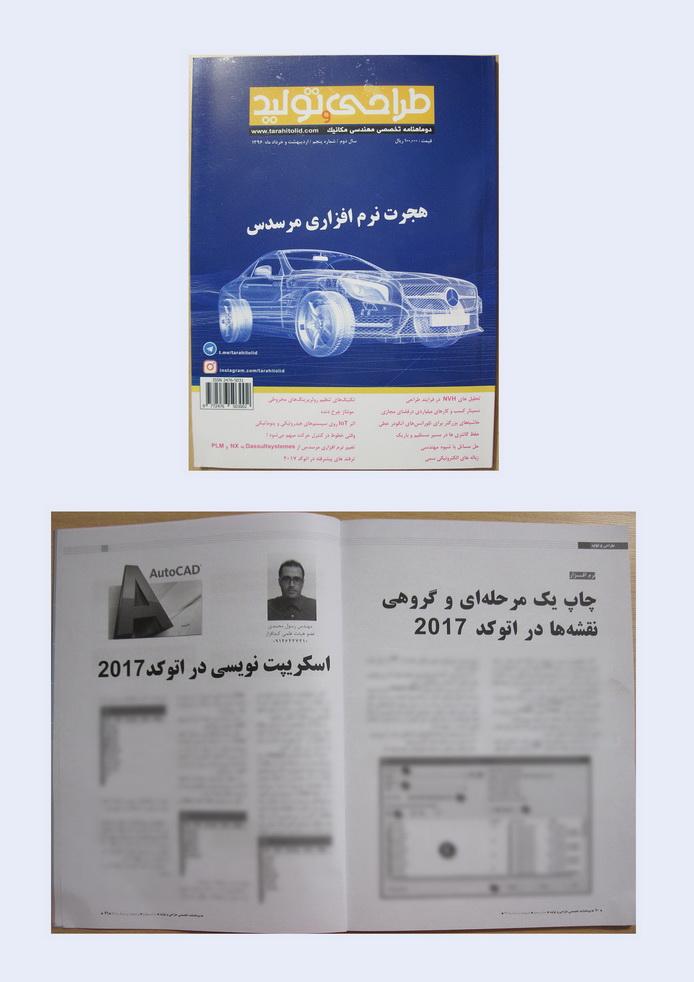 مجله طراحی و تولید