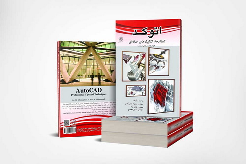 ترفند و تکنیک های اتوکد- رسول محمدی