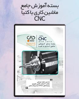 آموزش جامع ماشینکاری cnc در کتیا
