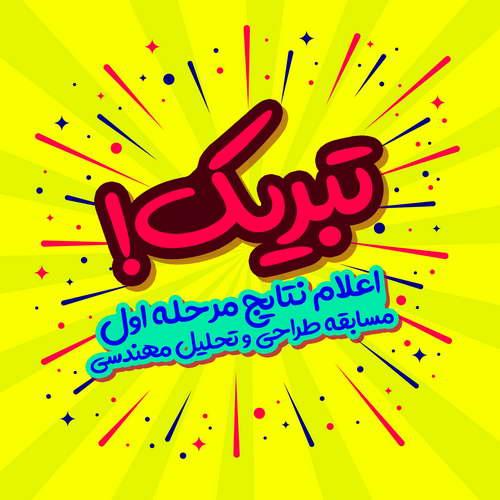 اعلام نتایج مرحله اول مسابقه طراحی و تحلیل دانشگاه امیرکبیر