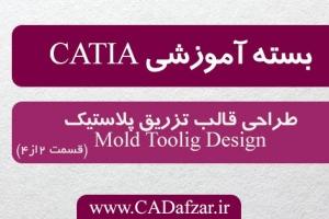 بسته آموزشی طراحی قالب تزریق پلاستیک در کتیا-2