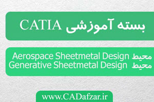 aerospace sheetmetal design
