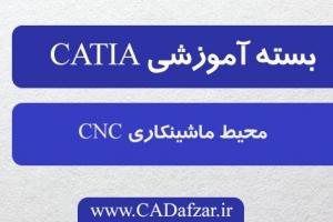بسته آموزشی جامع  محیط ماشینکاری cnc در کتیا