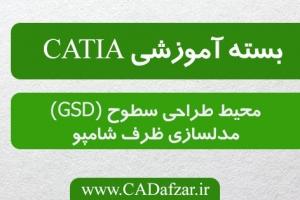 آموزش جامع محیط طراحی سطوح در کتیا