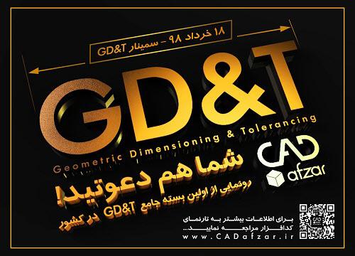 دعوت به سمینار GD&T