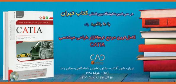 نمایشگاه کتاب تهران و کتاب کاملترین مرجع نرم افزار طراحی مهندسی CATIA