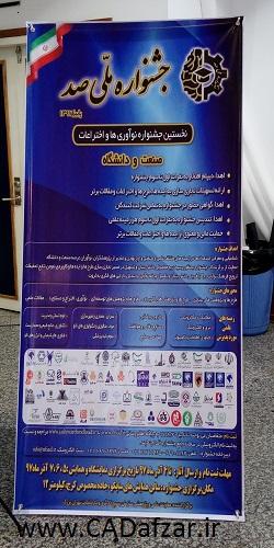 جشنواره ملی صد