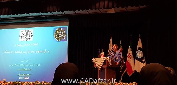 ارائه دکتر حبیب کراری در جشنواره ملی صد