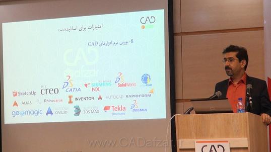 جناب آقای مهندس محمدرضا علی پورحقیقی، مبحث بورس نرم افزار های طراحی مهندسی