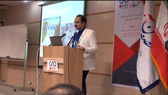 جناب آقای مهندس حامد ابوالحبیب، سخنران سمینار