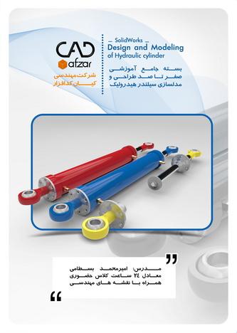 طراحی و مدلسازی سیلندر هیدرولیک در سالیدورکس