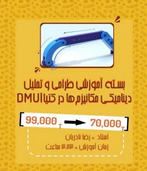 آموزش DMU - رضا نادریان - کدافزار