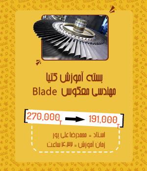 مهندسی معکوس بلید - blade - محمدرضا علی پور حقیقی - کدافزار
