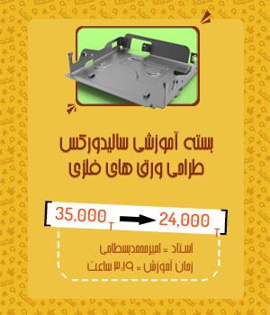 شیت متال سالیدورکس- محمد بسطامی - کدافزار