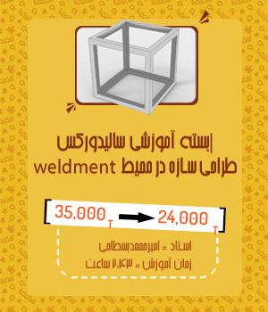 طراحی سازه در سالیدورکس - امیر محمد بسطامی