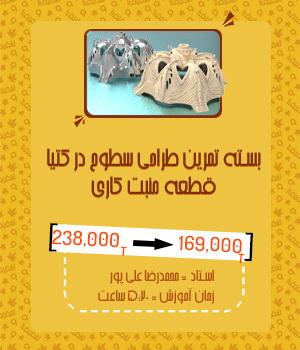 طراحی سطوح منبت - محمدرضا علی پور حقیقی- کدافزار