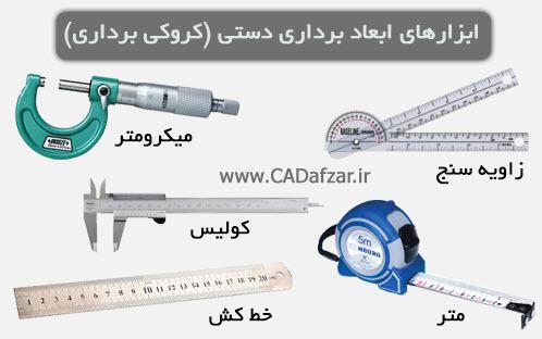 ابزارهای ابعاد برداری دستی (کروکی برداری)