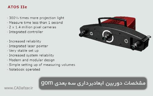 مشخصات دوربین اسکن سه بعدی gom