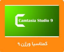 کامتاسیا ورژن 9