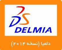 دانلود نرم افزار دلمیا delmia نسخه 2014