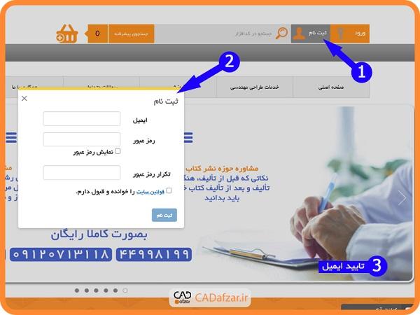 ثبت نام در سایت کدافزار