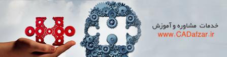خدمات مشاوره و آموزشی کدافزار