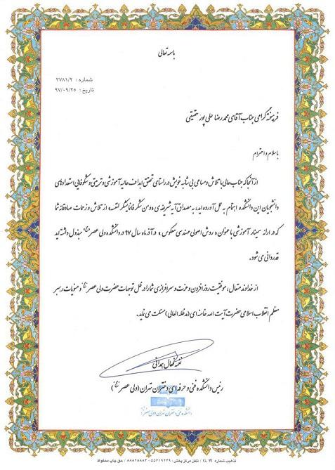 تقدیر نامه برگزاری سمینار روش اصولی مهندسی معکوس در دانشکده فنی دختران تهران (ولیعصر) - آذر 97