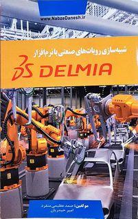 شبيه سازي ربات هاي صنعتي با DELMIA