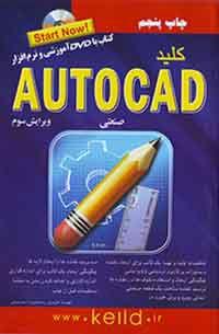 کلید  اتوکد AutoCAD صنعتي