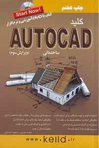 کلید AutoCAD اتوکد  ساختمانی