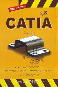 کلید مدلسازی با نرم افزار  کتیا CATIA
