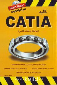 کلید مونتاژ و نقشه کشی با نرم افزار کتیا  CATIA