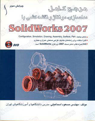 مرجع کامل مدلسازی، مونتاژ و نقشه کشی با  سالیدورک SolidWorks 2007