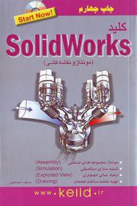 کلید مونتاژ و نقشه کشی با نرم افزار سالیدورک  SolidWorks
