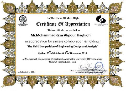 تقدیر نامه برگزاری سومین مسابقه کشوری طراحی م تحلیل مهندسی دانشگاه امیرکبیر