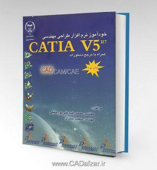 خودآموز نرم افزار طراحی مهندسی CATIA نوشته محمدرضا علی پور حقیقی