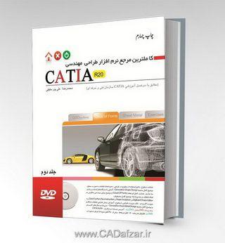 کاملترین مرجع نرم افزار طراحی مهندسی کتیا جلد 2 نوشته محمدرضا علی پور حقیقی