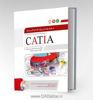 کتاب مجموعه پروژه های کاربردی کتیا