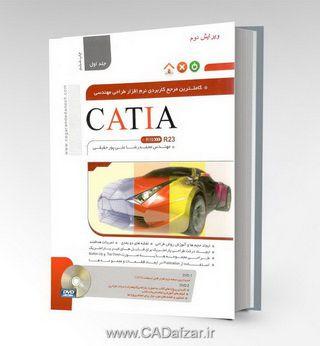 کاملترین مرجع نرم افزار طراحی و مهندسی CATIA R23 جلد اول ویرایش دوم