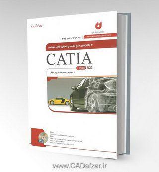 کاملترین مرجع نرم افزار طراحی و مهندسی CATIA R23 جلد دوم ویرایش دوم
