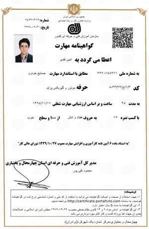 گواهینامه مهارت سازمان فنی و حرفه ای کشور