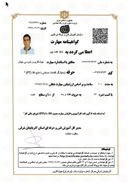 گواهینامه مهارت جوشکاری و بارزسی جوش