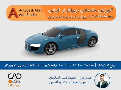 CAS Modeling با رویکرد طراحی بدنه خودرو حمیدرضا شالیان کدافزار