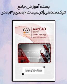 بسته جامع کارگاه ترسیم در محیط دوبعدی و سه بعدی رسول محمدی