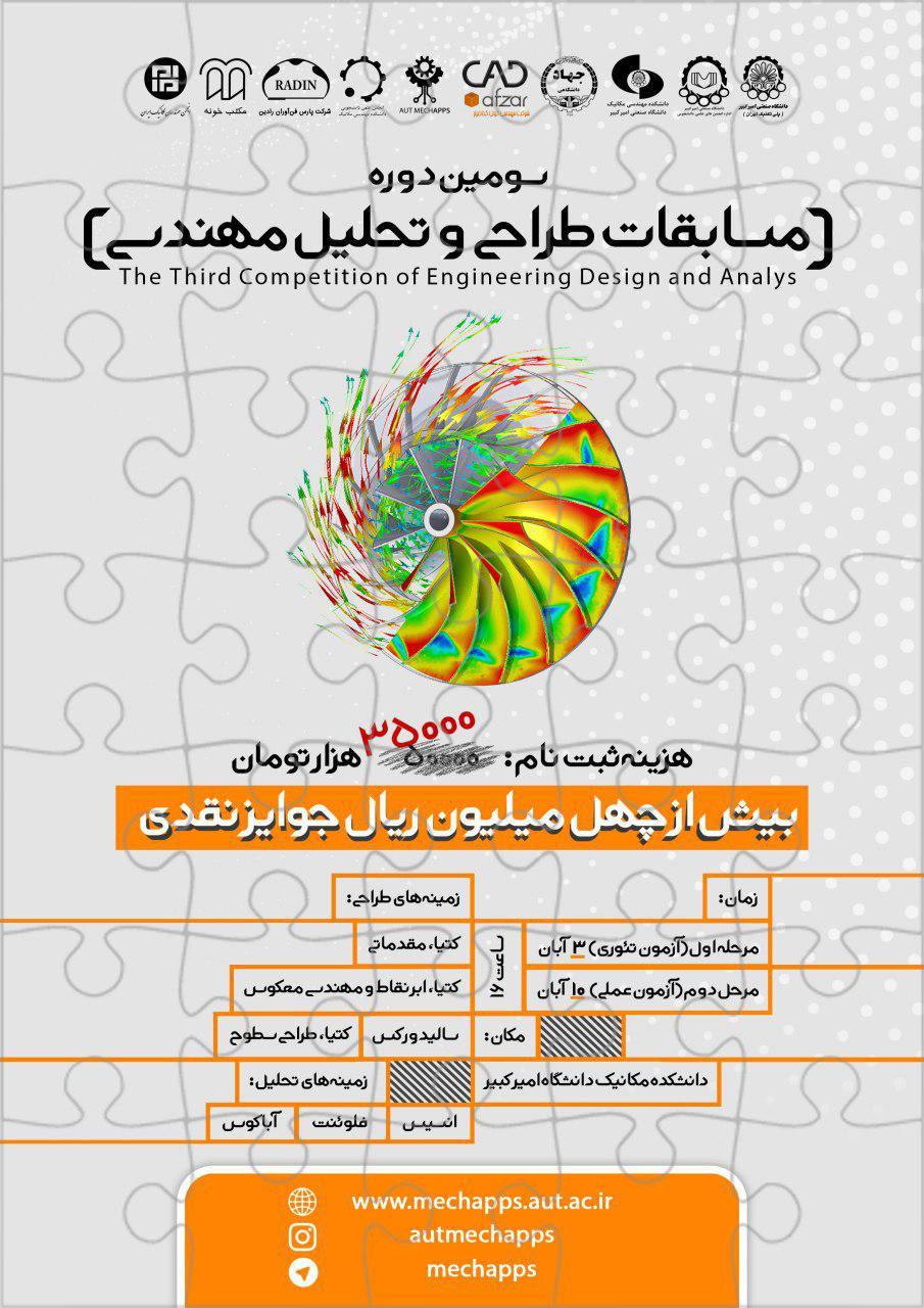 سومین دوره مسابقات طراحی و تحلیل مهندسی دانشگاه صنعتی امیرکبیر با همکاری کدافزار
