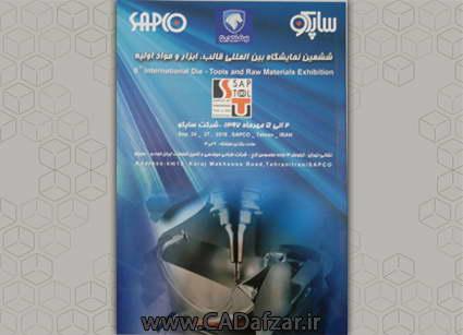 گزارش ششمین نمایشگاه بین المللی قالب، ابزار و مواد اولیه ساپکو