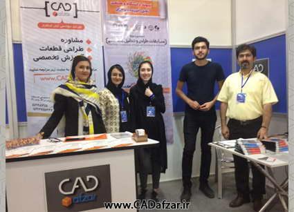 اعضا کدافزار در نمایشگاه