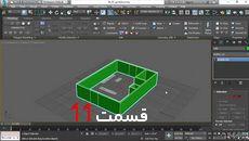آموزش رایگان 3D max|پکیج لیندا(زبان اصلی و زیرنویس انگلیسی)|11از22